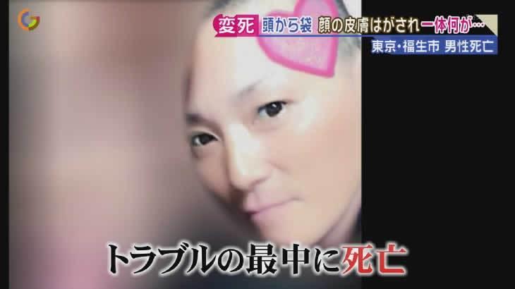 ③【性反転カップル猟奇殺人事件】土田芳さん顔の皮をはがされ惨殺!食べられたらしい!