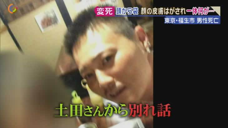 ④【性反転カップル猟奇殺人事件】土田芳さん顔の皮をはがされ惨殺!食べられたらしい!