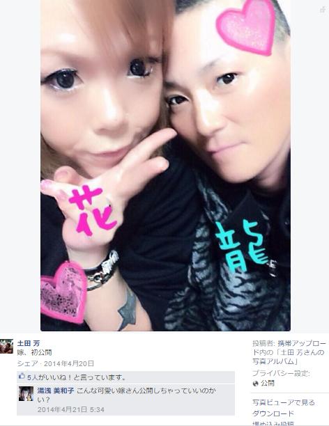 ⑩【性反転カップル猟奇殺人事件】土田芳さん顔の皮をはがされ惨殺!食べられたらしい!