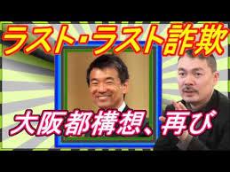 ②橋下大阪都構想再び!松井元バイク泥棒一郎にスリッパ!東京都大空襲!