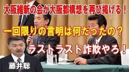 ③橋下大阪都構想再び!松井元バイク泥棒一郎にスリッパ!東京都大空襲!