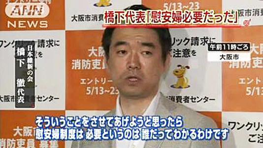 ⑥橋下大阪都構想再び!松井元バイク泥棒一郎にスリッパ!東京都大空襲!