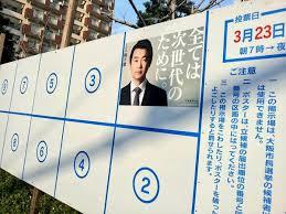 ①大阪市長選挙2014年3月23日ポスターが橋下だけ
