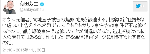江川紹子や有田芳生がオウム菊地直子を擁護