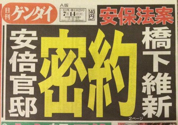 ②安倍・橋下を倒そう!団結まつり!日本人の共通の敵は安倍と橋下