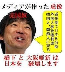 ③安倍・橋下を倒そう!団結まつり!日本人の共通の敵は安倍と橋下