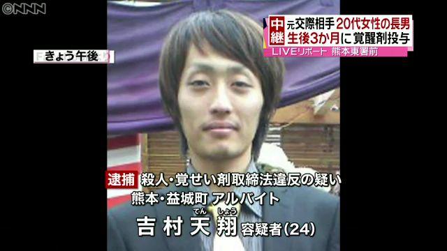 ①【吉村天翔】幼児に覚醒剤を投与して殺害容疑