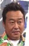 ②三村勝和(みむらまさかず)1967年6月8日(48歳)