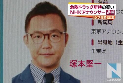 ①NHK危険ドラッグ塚本堅一アナ
