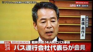 ⑧髙橋美作 バス事業に参入したのは、2014年ということです。
