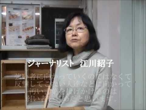 ⑨オウム江川紹子