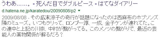 ⑥ゲス川谷の株価が暴落!ゲスノート(ゲスの呪い)!トヨタ爆発!