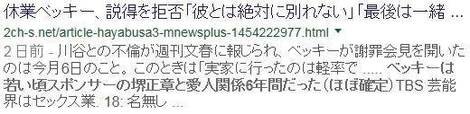 ④ゲス川谷の株価が暴落!ゲスノート(ゲスの呪い)!トヨタ爆発!