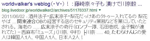 ⑪ゲス川谷の株価が暴落!ゲスノート(ゲスの呪い)!トヨタ爆発!
