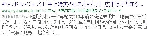 ⑦ゲス川谷の株価が暴落!ゲスノート(ゲスの呪い)!トヨタ爆発!