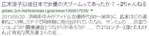 ⑧ゲス川谷の株価が暴落!ゲスノート(ゲスの呪い)!トヨタ爆発!