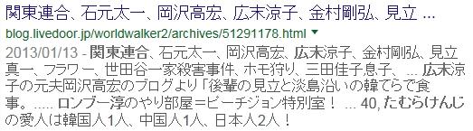 ⑨ゲス川谷の株価が暴落!ゲスノート(ゲスの呪い)!トヨタ爆発!