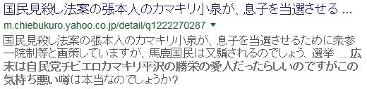 ⑩ゲス川谷の株価が暴落!ゲスノート(ゲスの呪い)!トヨタ爆発!