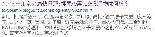 ⑫ゲス川谷の株価が暴落!ゲスノート(ゲスの呪い)!トヨタ爆発!