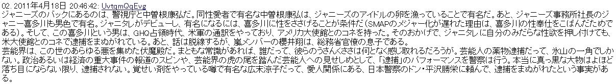 ゲス川谷の株価が暴落!ゲスノート(ゲスの呪い)!トヨタ爆発!