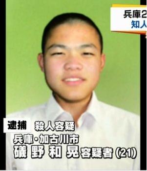 ②礒野和晃(いそのかずあき)(21)が大山真白さんをハンマーで殴り殺す!