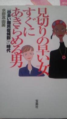 横浜Be婚 マダムけいちゃんのブログ-130216_1213~01.jpg