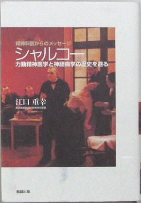 シャルコー江口本表紙