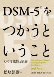 DSM-5をつかうということ松崎パリス03161333_55065d07ae478
