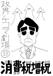 政界4コマ劇場33 消費税増税