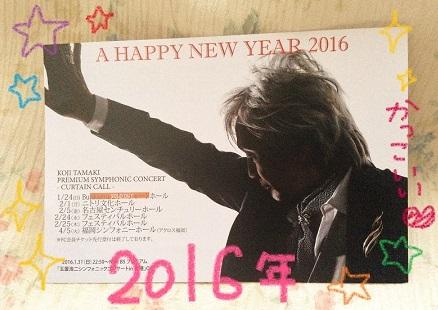 2016玉年賀