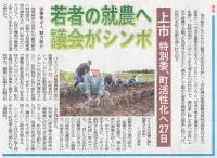 富山新聞2015年11月25日