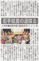 富山新聞2015年11月28日