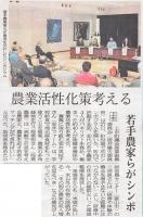 北日本新聞2015年11月28日