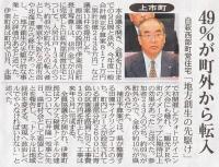 富山新聞2015年12月10日