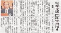 北日本新聞2015年12月10日