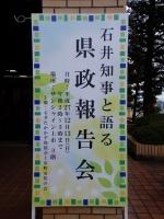 県政報告会