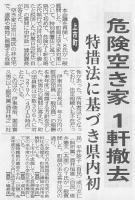 富山新聞2015年12月15日