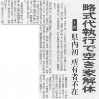 北日本新聞2015年12月15日