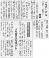 北日本新聞2015年12月18日