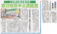 富山新聞2015年12月17日
