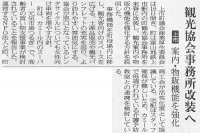 北日本新聞2015年12月17日