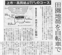 読売新聞2015年12月16日