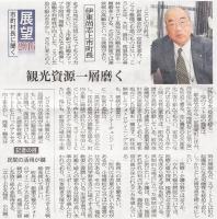 北日本新聞2016年1月10日