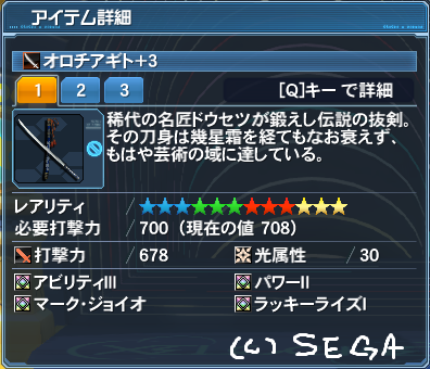 pso20160204_131305_000.png