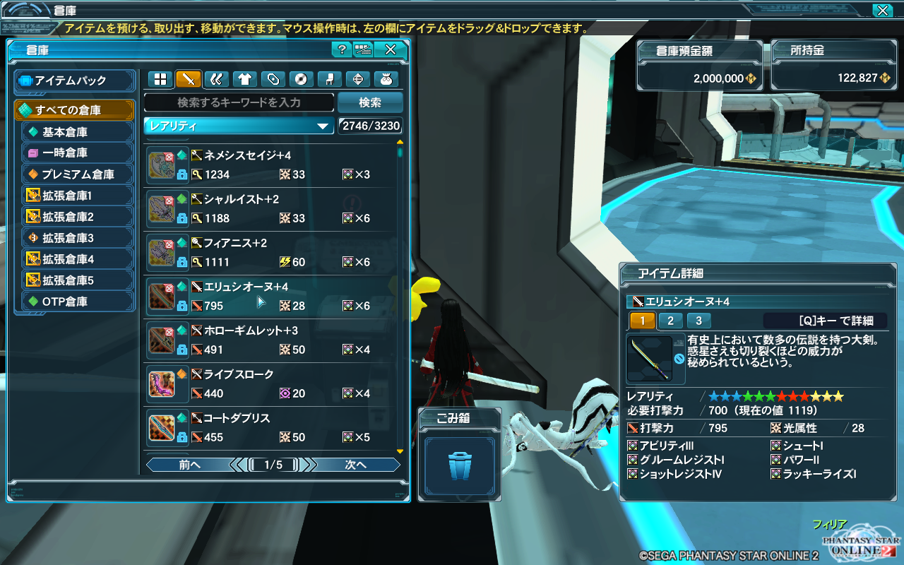 pso20151123_231733_000.png