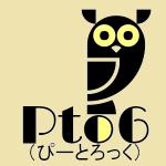 Pto6(ぴーとろっく)