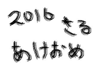 20151230.jpg