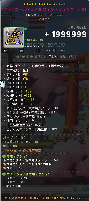 武器 11☆