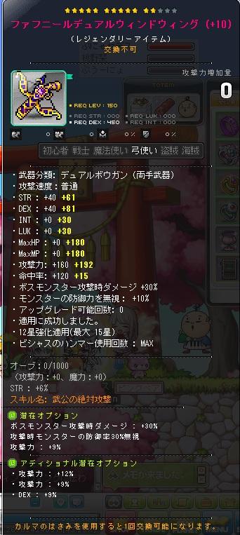 武器 12☆
