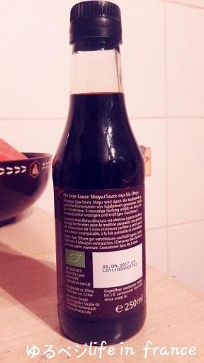 dm 醤油②